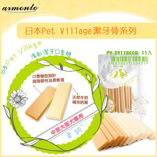 《Pet Village魔法村》雙效潔牙口香糖條 PV-3911DCCG / 寵物潔牙 /狗零食