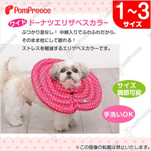 《 日本PomPreece 》 寵物伊莉莎白舒適防舔咬頸圈5048 / 拿破崙頸圈加寬1.2.3號
