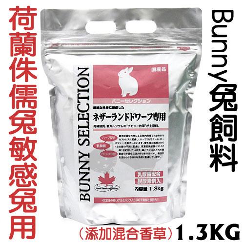 《日本YEASTER》處方兔飼料 - 侏儒兔敏感飼料1.3KG / 香草添加