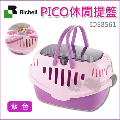 《日本Richell》PIDO休閒提籃 - 紫色 (無軟墊) / 犬貓用