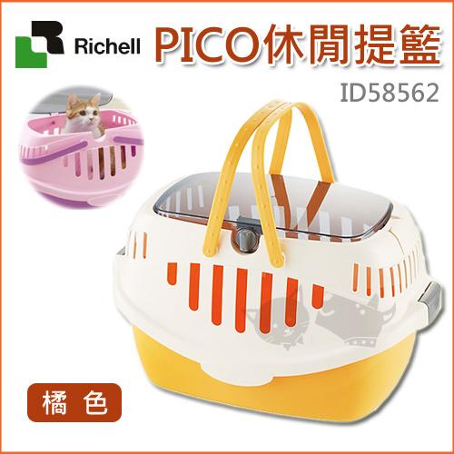《日本Richell》PIDO休閒提籃 - 橘色 (無軟墊)  / 犬貓用