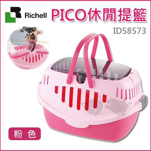 《日本Richell》PIDO休閒提籃 - 粉色 (無軟墊)