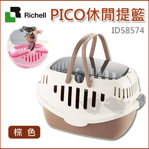 《日本Richell》PIDO休閒提籃 - 棕色 (無軟墊) / 犬貓用