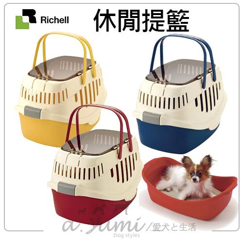 《日本RICHELL》外出休閒提籃-可轉換為床