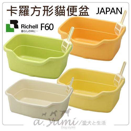 《日本RICHELL》日本卡羅方型貓便盆-共4色(大尺寸)附貓鏟一支