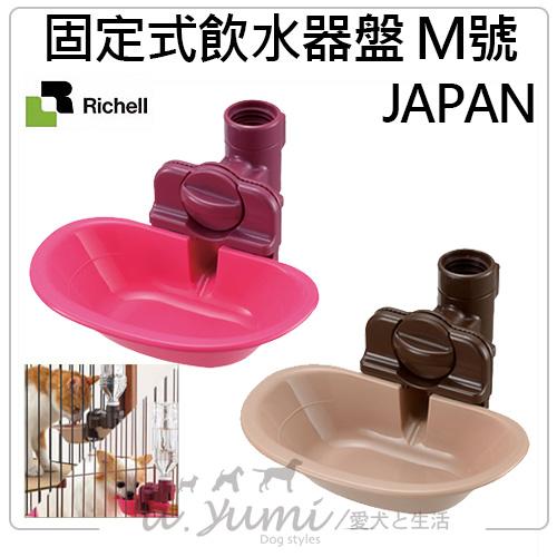 《日本RICHELL》輕鬆固定式飲水盤-M