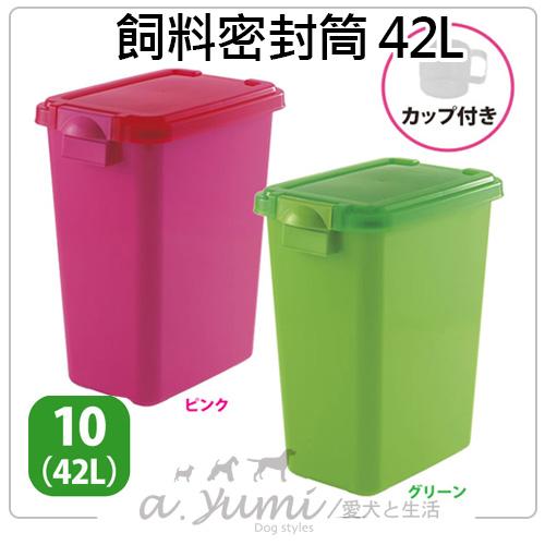 《日本RICHELL》密封上掀食物保鮮桶-飼料桶儲糧桶10kg(42L)