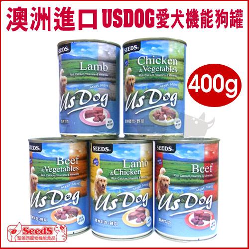 《聖萊西SEEDS》-澳洲進口USDOG愛犬機能狗罐400G/超低價整箱