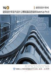 TQC+建築設計及室內設計立體製圖認證指南:SketchUp Pro 8