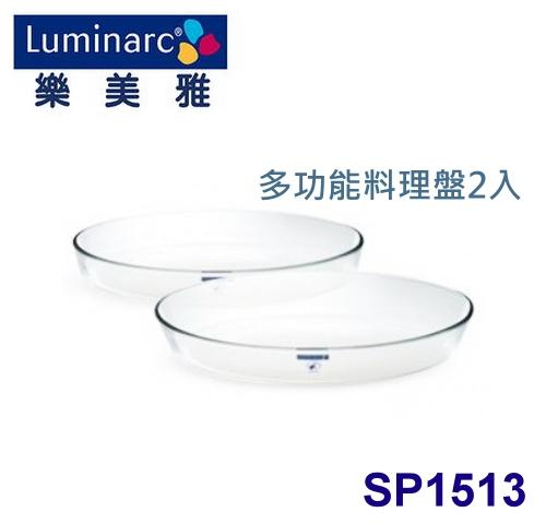 【佳麗寶】-(Luminarc樂美雅)多功能料理盤2入組【SP-1513】
