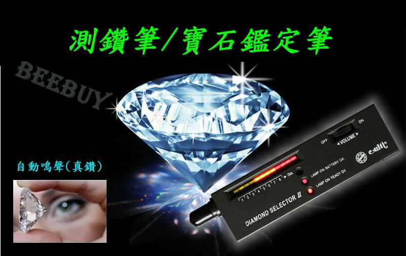 秦老闆 測鑽筆 女人要有錢 熱導儀 鑽石測量機 鑑定鑽石 水晶 和闐玉 玉器 鑒定 鑽石真偽測試
