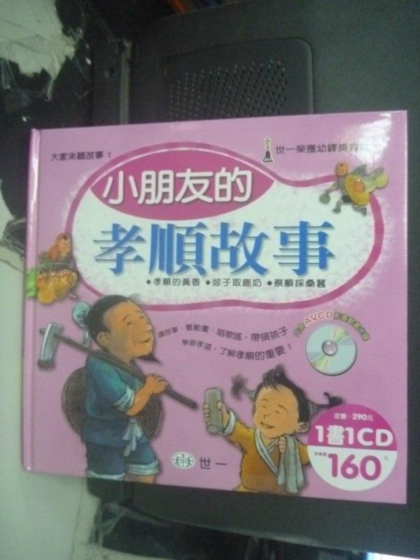 【書寶二手書T9/兒童文學_JMO】小朋友的孝順故事_邱嘉慧_附光碟
