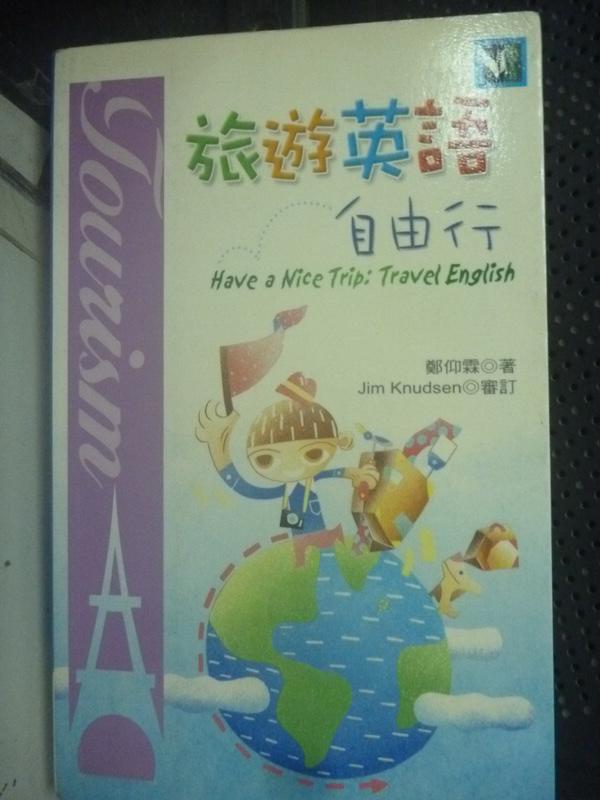 【書寶二手書T9/語言學習_LFD】旅遊英語自由行_鄭仰霖