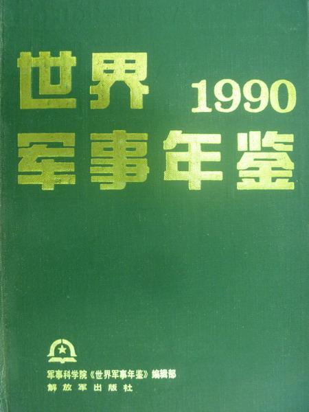 【書寶二手書T5/軍事_XDJ】1990世界軍事年鑑_王振西_簡體