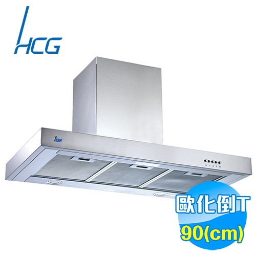 和成 HCG 90公分不鏽鋼歐化倒T式單層抽油煙機 SE-793S