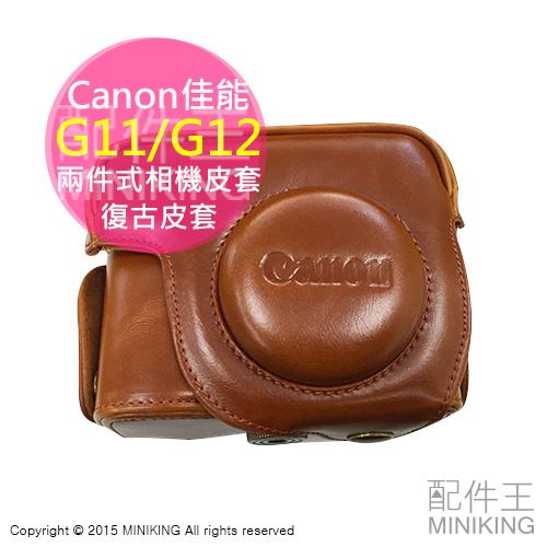 【配件王】現貨 深咖/淺咖 佳能 Canon G11 G12 二件式復古皮套 保護套 相機套 相機包 另售 多種皮套