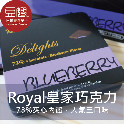 【豆嫂】韓國零食 Royal皇家夾心巧克力(香橙/抹茶/藍莓/紅茶)