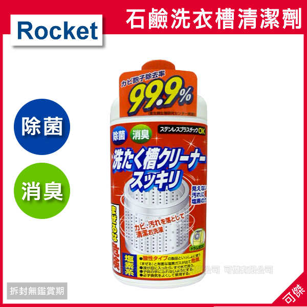 可傑  日本 Rocket 石鹼洗衣槽清潔劑  550g    清洗洗衣槽   讓洗衣機清潔溜溜!