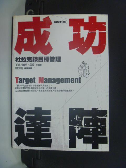 【書寶二手書T7/財經企管_KDQ】成功達陣:杜拉克談目標管理_王霆陳勇