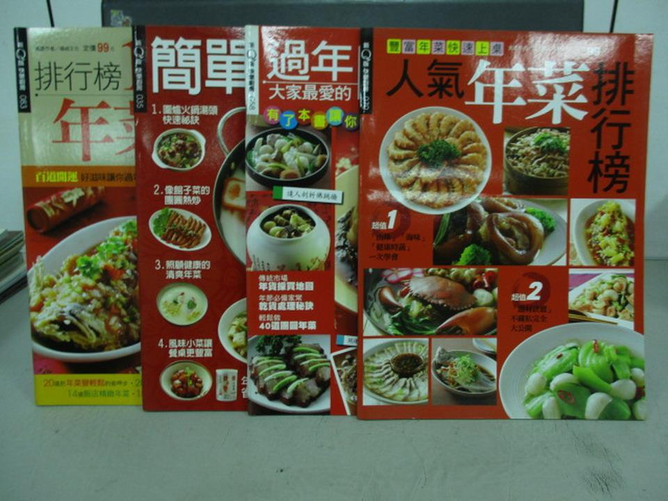 【書寶二手書T1/餐飲_QKT】簡單年菜豐富過年_過年團圓菜_人氣年菜排行榜等_4本合售