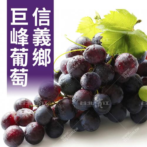 【台北濱江】信義鄉巨峰葡萄1kg裝