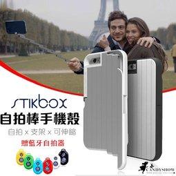 【搶~送藍芽自拍器】STIKBOX 自拍神器支架 蘋果IPHONE6 I6s Plus伸縮鋁合金自拍桿自拍棒保護套手機