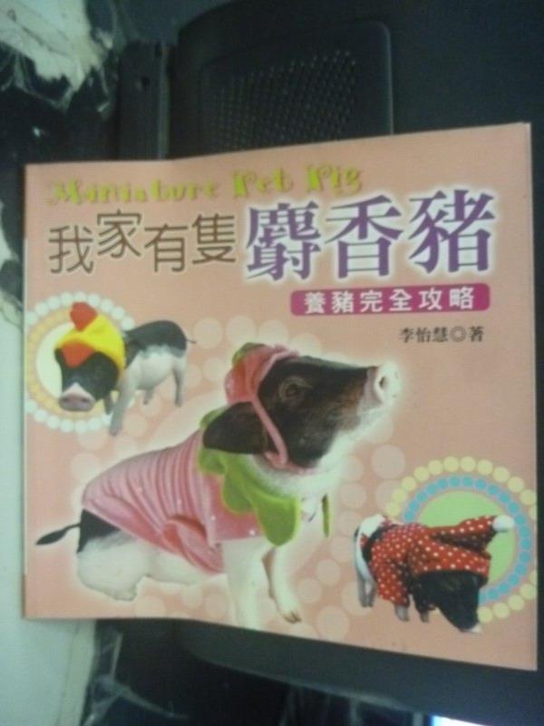 【書寶二手書T1/寵物_LIO】我家有隻麝香豬:養豬完全攻略_李怡慧