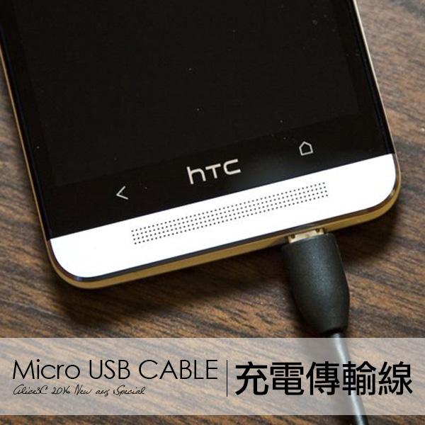 Micro USB 充電線 【D-USB-002】數據線 連接線 傳輸線 100公分 三星 Sony HTC 可用