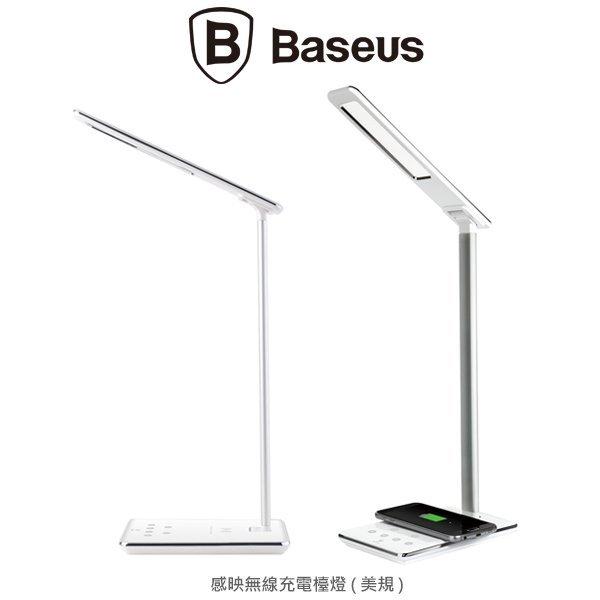 BASEUS 倍思 感映無線充電檯燈(美規)LED燈/可摺疊/智能控制/QI/充電器/四檔/調光【馬尼行動通訊】