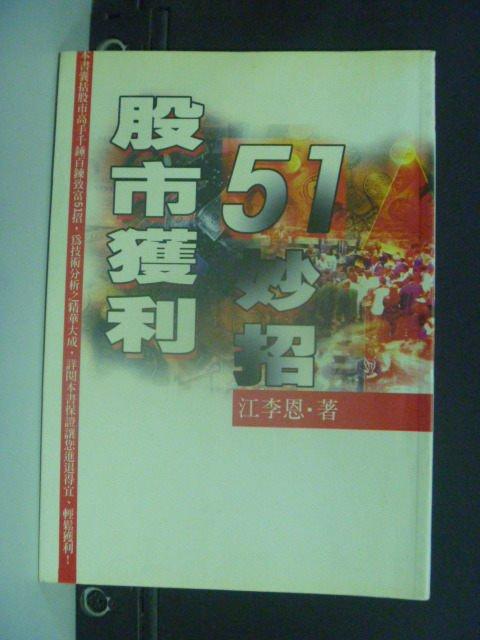 【書寶二手書T2/股票_GRQ】股市獲利51妙招_江李恩
