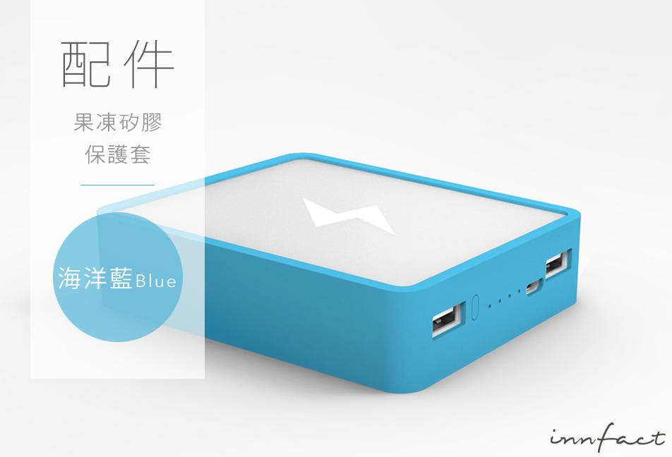 白閃行動電源-矽膠護套(海洋藍)