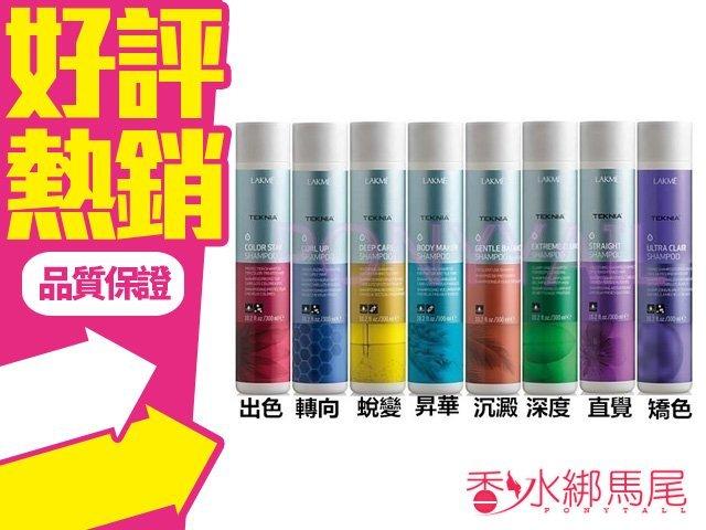 LAKME 萊肯 洗髮精 300ml 矯色/紫綴/豔紅/銅調/金靡/極棕/轉向/昇華/深度/出色 多款◐香水綁馬尾◐