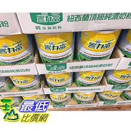 [促銷到1月27日]  COSCO FERNLEAF MILK POWDER 豐力富紐西蘭頂級純濃奶粉2.6公斤 _C79922