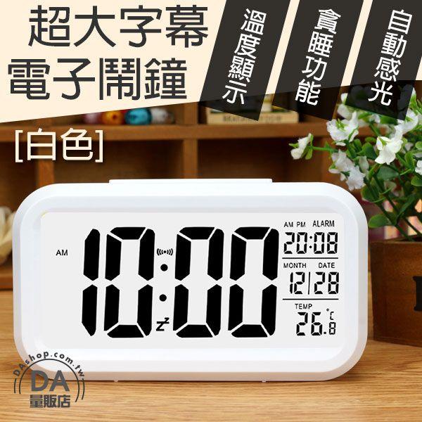 《DA量販店》大字幕 靜音 時鐘 鬧鐘 電子鐘 聰明鐘 自動感光 溫度 貪睡 白(V50-1556)