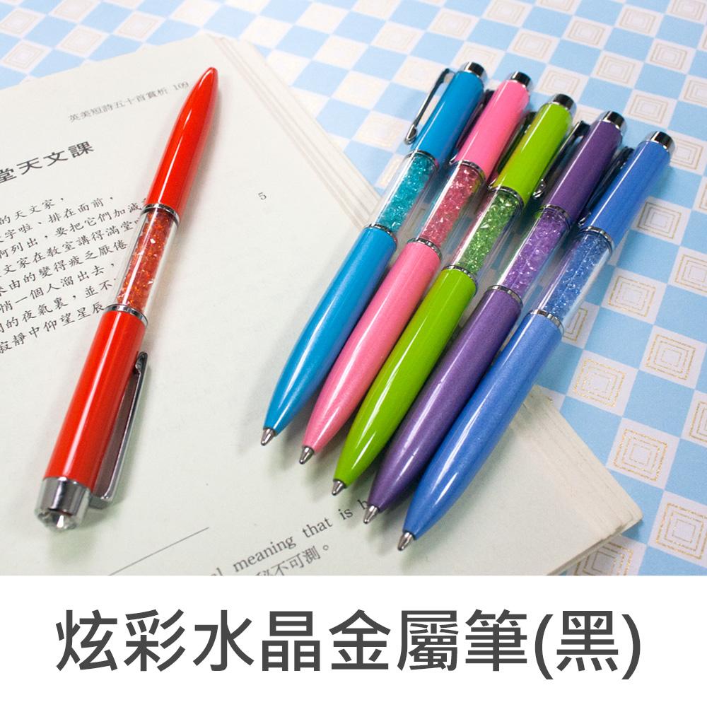 珠友MP-05006 炫彩水晶金屬筆(黑)