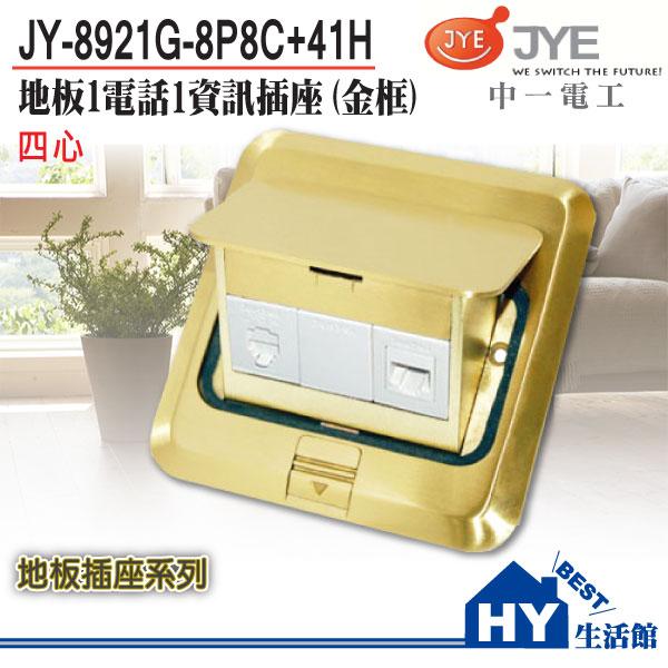 中一電工【JY-8921G-8P8C+41H方型金框地板插座】地板1電話1資訊插座(金色)-《HY生活館》水電材料專賣店
