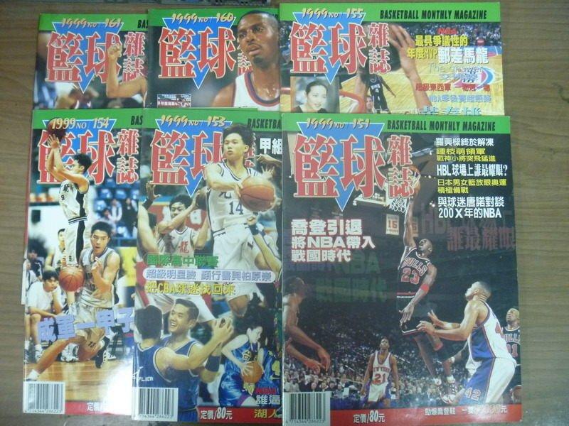 【書寶二手書T2/雜誌期刊_QKZ】籃球雜誌_151~161期間_共6本合售_喬登引退將NBA帶入戰國時代等