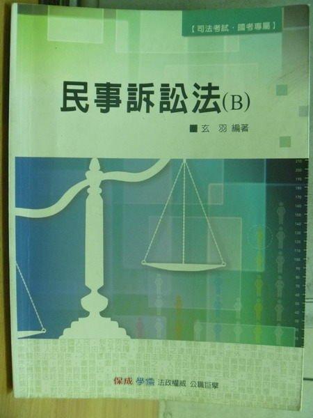 【書寶二手書T4/進修考試_ZIP】民事訴訟法(B)_玄羽_司法考試/國考_民100