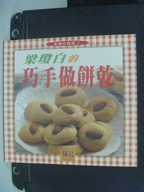 【書寶二手書T6/餐飲_NJB】梁瓊白的巧手做餅乾_梁瓊白