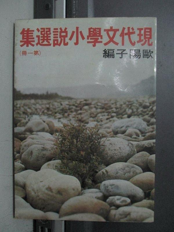【書寶二手書T2/一般小說_OPJ】現代文學小說選集_歐陽子