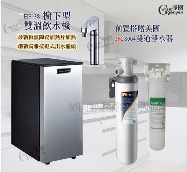 [淨園]HS-38廚下型冷熱飲水機-雙溫基本款-陶瓷鋁合金電熱片加熱(搭贈3M S004淨水器)