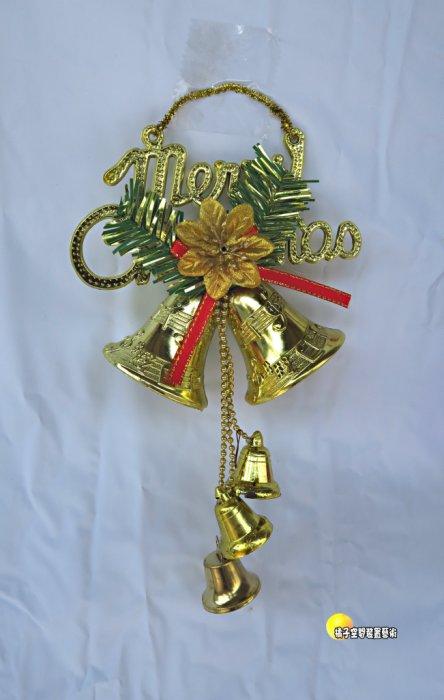 [橘子空間裝置藝術] 金色聖誕鈴噹吊飾 ~繽紛聖誕節飾品~☆聖誕樹.居家.店面.櫥窗.玄關.大廳擺飾.節慶派對佈置☆