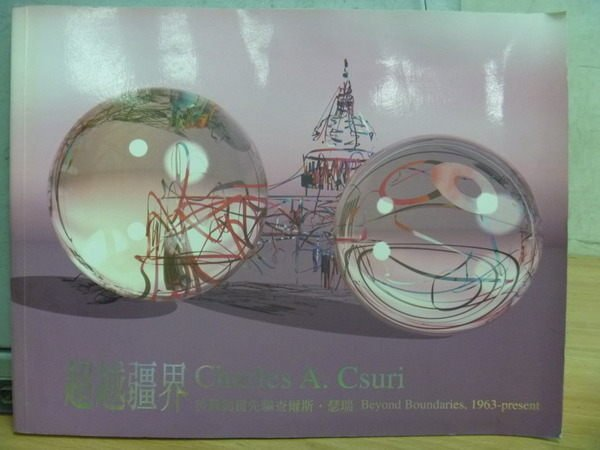 【書寶二手書T7/藝術_XCO】超越疆界_2008/10_原價500_高雄市立美術館發行