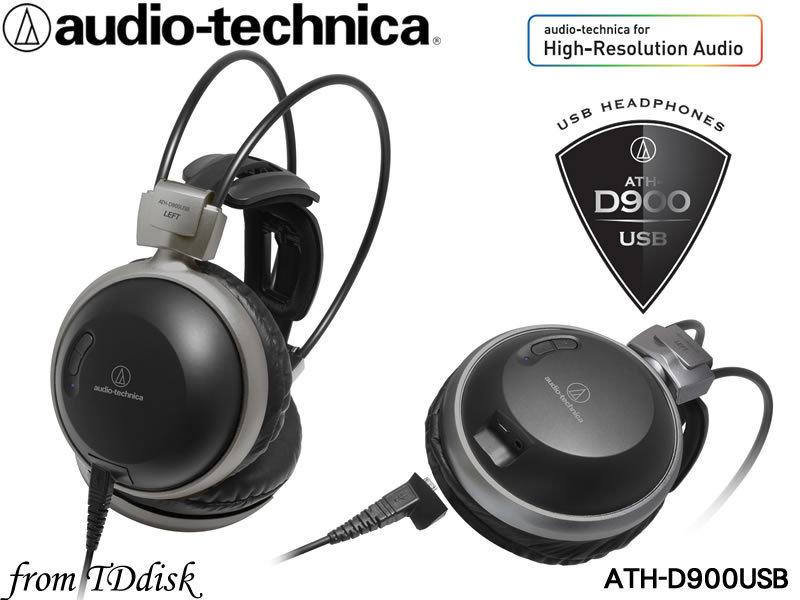 志達電子 ATH-D900USB audio-technica 日本鐵三角 耳罩式耳機 支援24bit/192kHz的DAC 可換線式