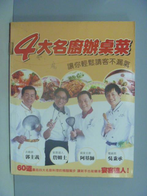 【書寶二手書T1/餐飲_ZBM】四大名廚辦桌菜:讓你輕鬆請客不漏氣_鄭衍基