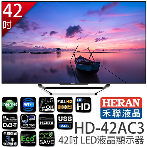 HERAN 禾聯 HD-42AC3 42吋 LED液晶顯示器 附視訊盒.不附帶安裝