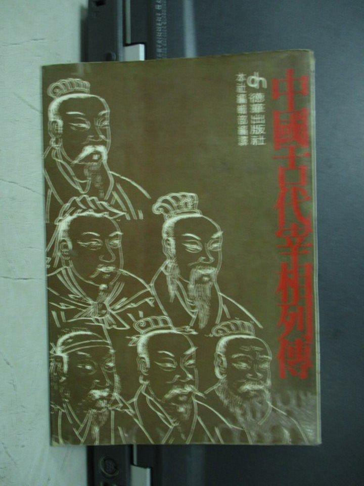【書寶二手書T1/傳記_LPE】中國古代宰相列傳_蔡豐安