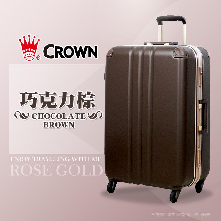 《熊熊先生》玫瑰金色澤 皇冠CROWN 行李箱/旅行箱 29吋 SUNCO 超耐用金屬鋁框款 C-FE240 海關鎖+送好禮