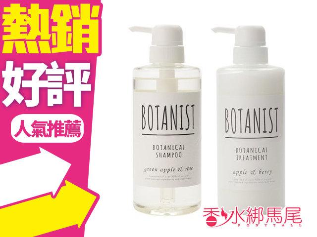植物學者 BOTANIST 沙龍級90%天然植物成份 洗髮精/潤髮乳 490ml 日本大賞◐香水綁馬尾◐