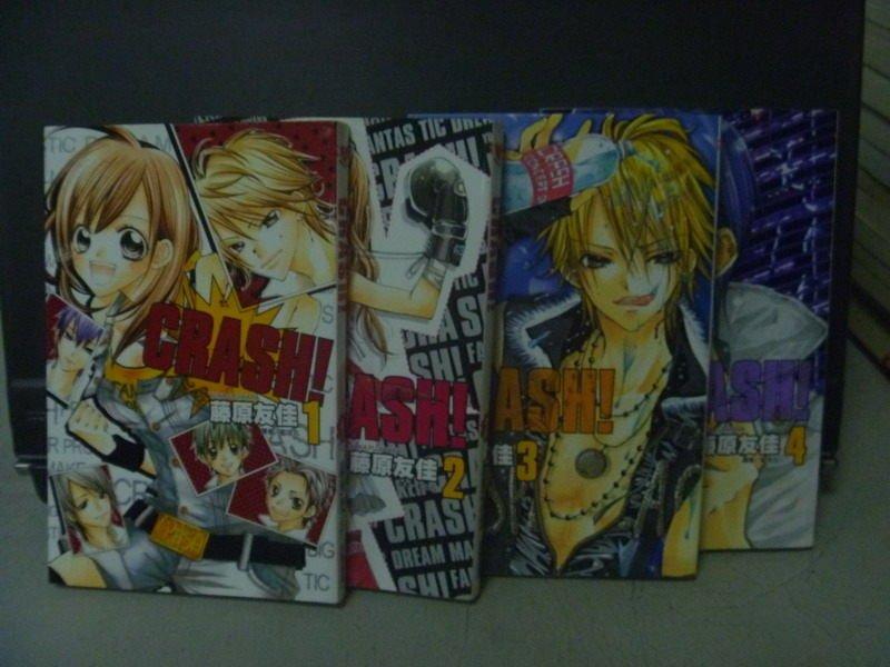 【書寶二手書T5/漫畫書_OGV】Crash!_1~4集合售_藤原友佳